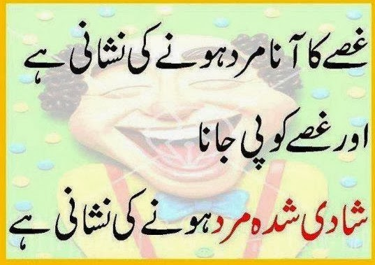 Image of: Quotes About Reality Of Married Person Pak101com 20 Funny Jokes Of Husband And Wife In Urdu Articles Crayon