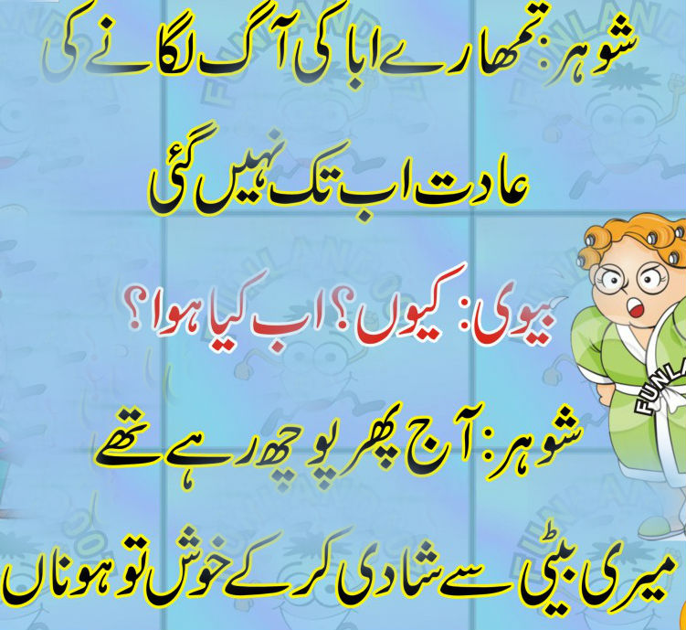 Image of: Quotes About Wifes Father Crayon 20 Funny Jokes Of Husband And Wife In Urdu Articles Crayon