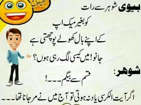 20 Funny Jokes Of Husband And Wife In Urdu Articles Crayon