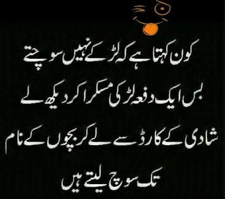 20 Funny Quotes in Urdu - Articles - Crayon