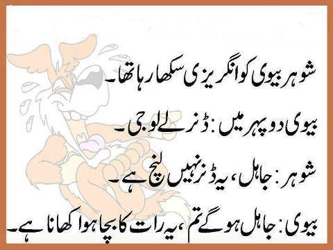 Image of: Wife Jokes About Teaching English Superfunsitecom 20 Funny Jokes Of Husband And Wife In Urdu Articles Crayon