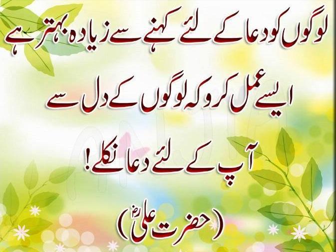 20 Best Hazrat Ali R A Quotes In Urdu Inspiration Crayon