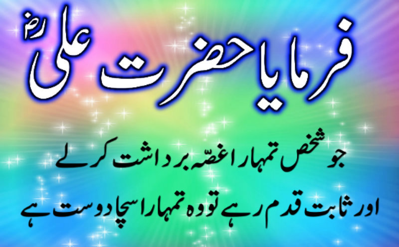 best hazrat ali r a quotes in urdu inspiration crayon