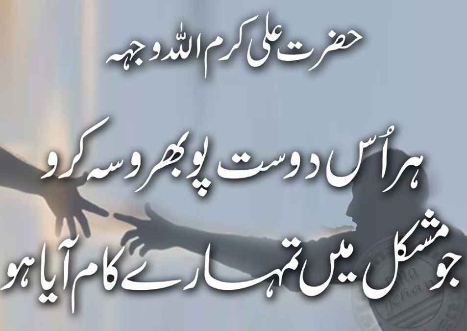 20 Inspirational Friendship Quotes In Urdu Inspiration Crayon