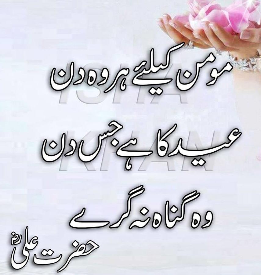 20 Best Hazrat Ali Ra Quotes In Urdu Inspiration Crayon