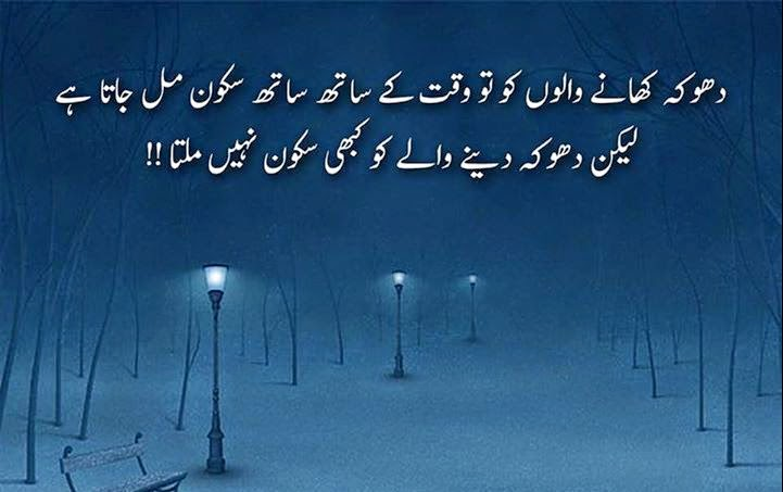 Best 20 Family Betrayal Quotes Ideas On Pinterest: 20 Best Inspirational Quotes In Urdu Of All Time