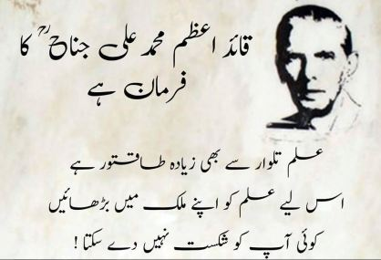 Quaid e Azam Quotes in Urdu
