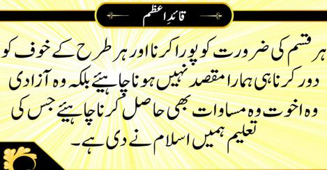Top 10 Quaid E Azam Quotes In Urdu Inspiration Crayon