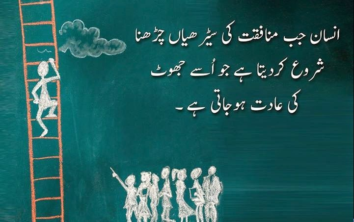 20 Best Inspirational Quotes In Urdu Of All Time Inspiration Crayon