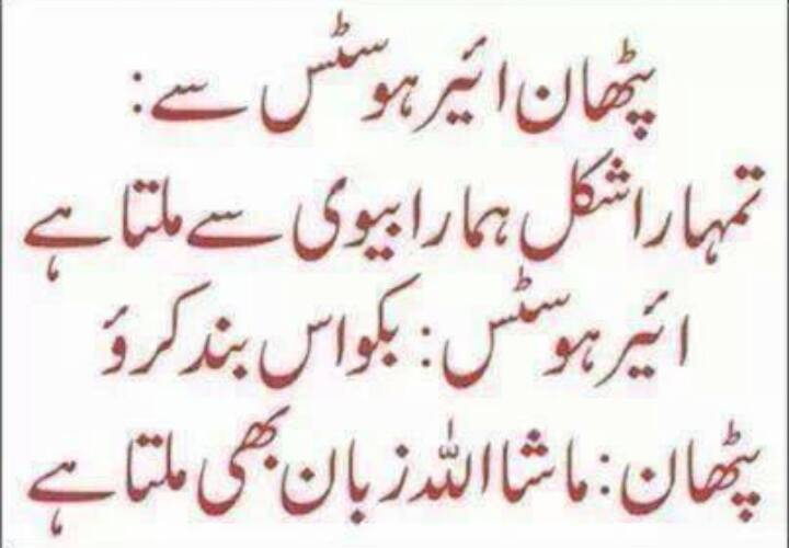 New Funny Jokes In Urdu Images  Best Funny Images-9227