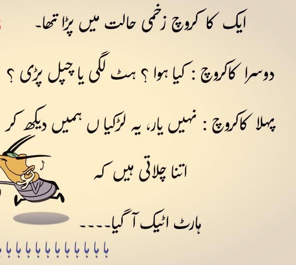 Funny Urdu Jokes