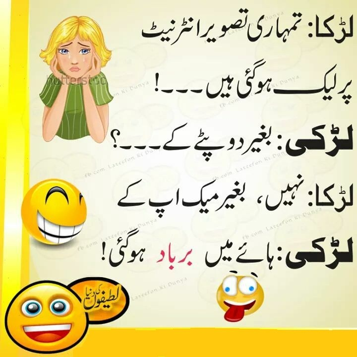 20 Best Funny Urdu Jokes - Articles - Crayon