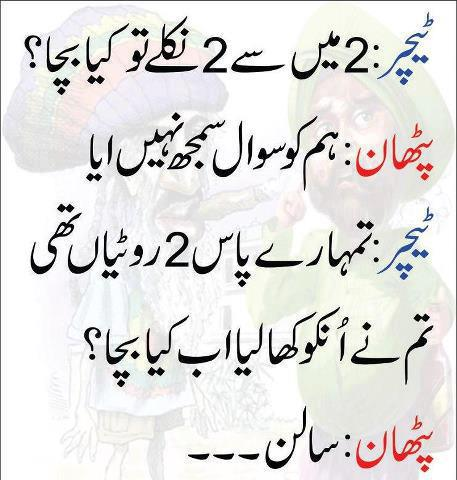 20 Best Pathan Jokes in Urdu