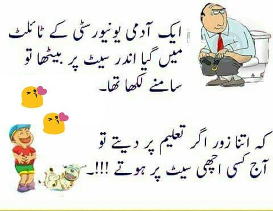 Funny Jokes In Urdu With Pictures